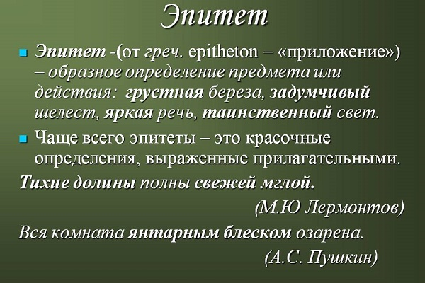 Ce este o definiție a epitetului. Ce este un epitet? Epitetele clasice literare