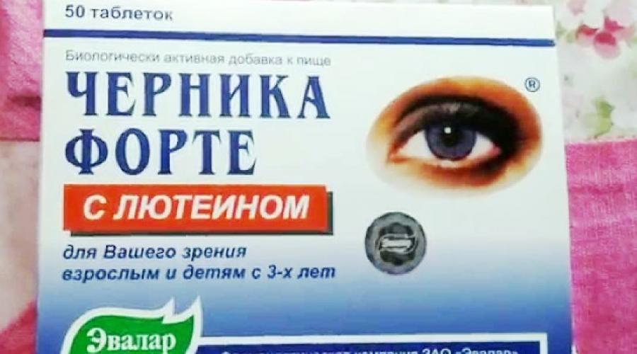 restaurați vitaminele vederii metode de normalizare a vederii